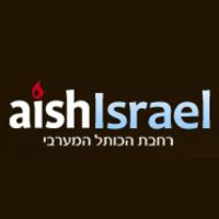 אש ישראל