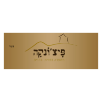 פיצ'ונקה - מסעדה כפרית בהרים